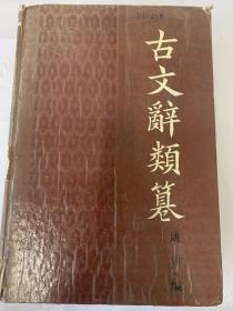 《古文辞类纂》