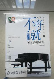 不将就:原声版流行钢琴曲优选集(第二版)