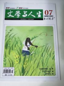 文学与人生(素材魔方07)