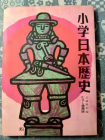 小学日本历史【日文版】