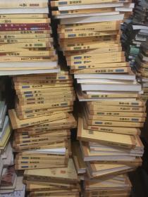 中华经典藏书。全六十种 61册 都有。单本 5元