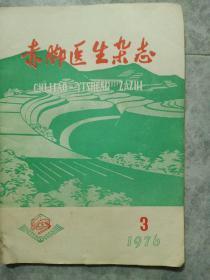 赤脚医生杂志(1976年、3)