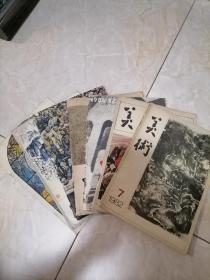 80年代美术杂志7本