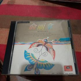 正版CD,俞丽拿小提琴协奏曲《梁山伯与祝英台》及中国小品。中唱上海公司出品。轻微使用痕迹,正常使用。