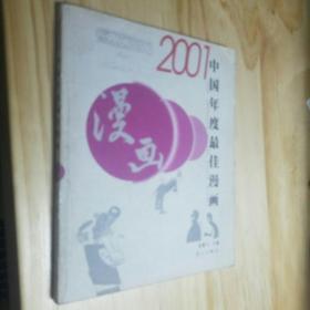 2001中国年度最佳漫画