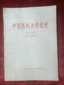 1981年<中国医科大学校史>(征求意见稿)