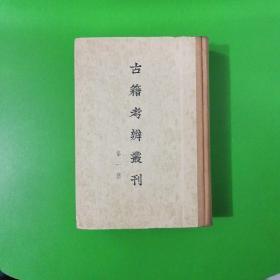 古籍考辩丛刊(精装)第一集