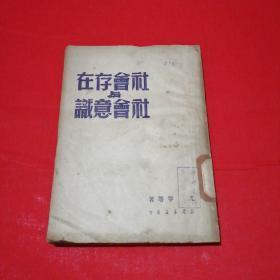 社会存在与社会意识(1949.11)