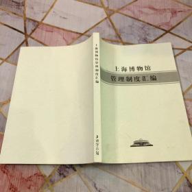 上海博物馆管理制度汇编 (2006年)