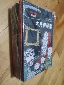 正版品好    拉塞—玛娅侦探所第一辑(全10册)