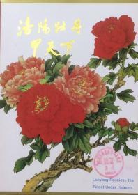 洛阳牡丹甲天下,河南省邮电印刷厂印制(全套8枚)