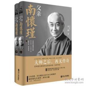 父亲南怀瑾(上下册)  南一鹏著  浙江人民出版社 定价78.00元