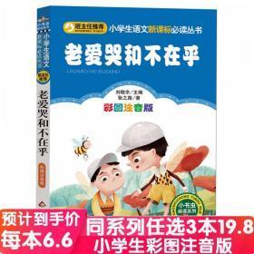 正版 老爱哭和不在乎 彩图注音版张之路著 班主任推荐小学生语一二年级课外书文必读丛书小书虫阅读系列北京教育出版社