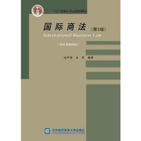 国际商法(第3版)