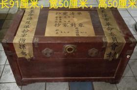 抄家封存老木箱(内二十幅字画+两个瓷器)
