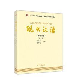 现代汉语 黄伯荣 廖序东 9787040465938