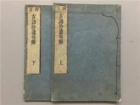 和刻本校正《古语拾遗句解》2册全,古代日语中的汉语词汇讲解,较古老,如古事记,元禄十一年出版
