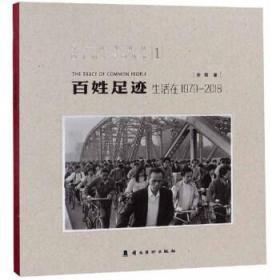 正版包邮 百姓足迹 生活在1979-2018 纪念改革开放四十周年系列丛