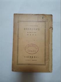1938年首现/国外版论持久战/刘尊棋先生译作==当日本作战的时候(书品如图,看好再买!)