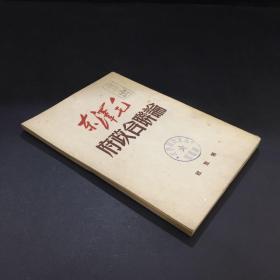 毛泽东府政合联论【页面泛黄,书皮有污渍】