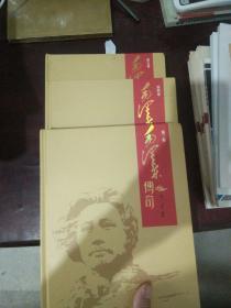 毛泽东传奇. 上3.4.5三册
