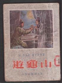 《游龟山》插图众多   1955年一版一印  四联出版社