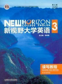 新视野大学英语 读写教程3 思政智慧版 第三版 附U卡通验证码