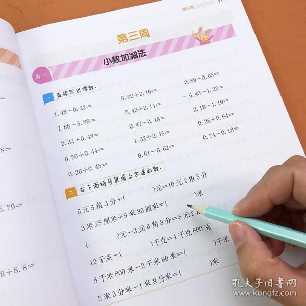 课堂小作业:数学(四年级下册 BS)