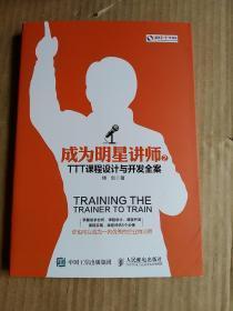 成为明星讲师2 TTT课程设计与开发全案