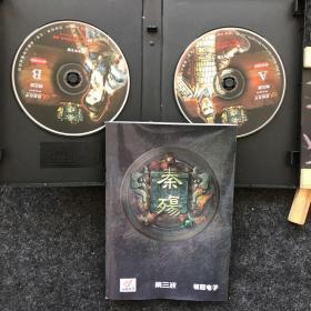 游戏光盘:秦殇 (2CD光盘+使用手册)简体中文版 盒装