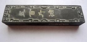 老墨,五百斤油   瑜卿先生法家临池之宝   9.5*2.5*1.2厘米 油烟