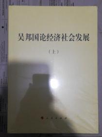吴邦国论经济社会发展(上下全)