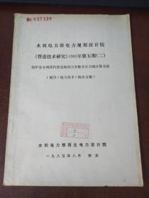 水利电力部电力规划设计院 《管道技术研究》1985年第五期(二) 锅炉安全阀排汽管道的热力参数及反力的计算方法(提供《电力技术》的全文稿)