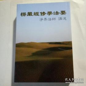 楞严经修学法要(小16开709页)