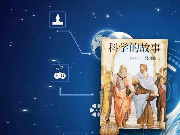 吴国盛先生签名《科学的故事》