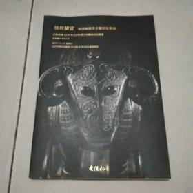 桂殿兰宫——明清铜器及古董珍玩专场 拍卖图录