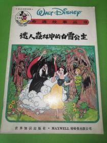 奇遇故事丛书  迷人森林中的白雪公主 【英汉对照读物】