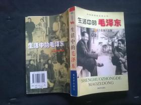 生活中的毛泽东