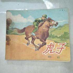 老版连环画 虎子  人民美术出版社 大缺本 小英雄的故事 品相如图 按图发货 不发邮局