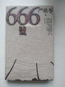 666号(严歌苓首部战争和男性题材作品)