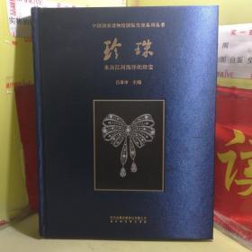 珍珠:来自江河海洋的珍宝