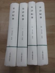 宋诗纪事(全四册) 精装