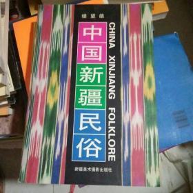 中国新疆民俗