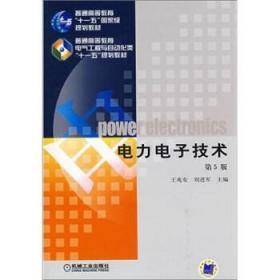 电力电子技术(第5版)王兆安,刘进军9787111268062机械工业出版社