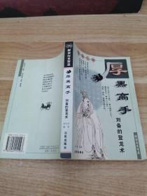 《厚黑高手:刘备的登龙术》新e5