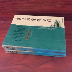 黄河与宁夏水利(上下册)