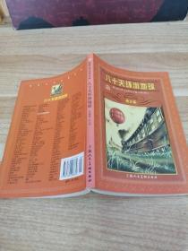 《世界文学名著宝库:八十天环游地球(青少版)》新e5