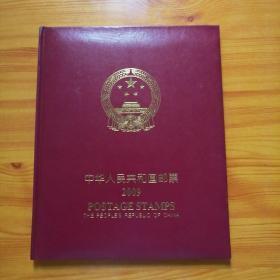中华人民共和国邮票2009年邮票册(含人民大会堂邮票小本)