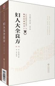 妇人大全良方 第2版 (宋)陈自明 著 新华文轩网络书店 正版图书