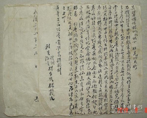怀化  新晃  晃城东街  官司 状纸 诉讼  文书  民国28年